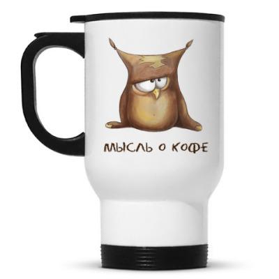 Кружка-термос Кружка- -кофейник