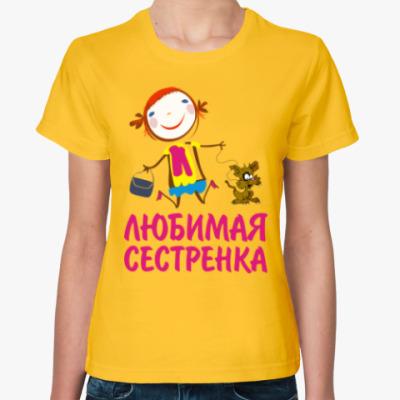 Женская футболка Для самых любимых сестричек!