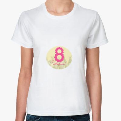 Классическая футболка С 8 марта!
