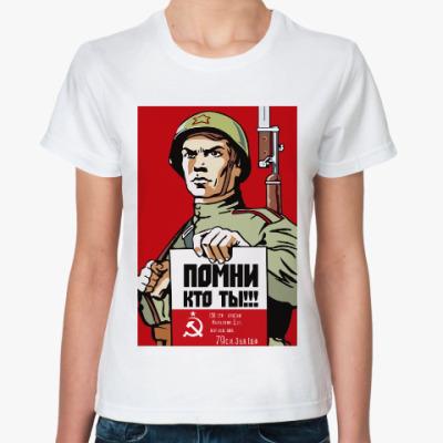 Классическая футболка Содат (9 мая)