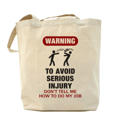 Сумка To avoid injury - don't tell me how to do my job