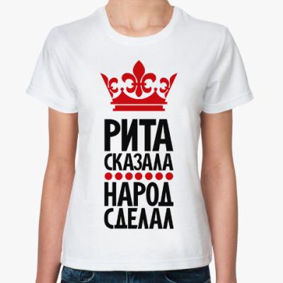 Классическая футболка Рита сказала, народ сделал