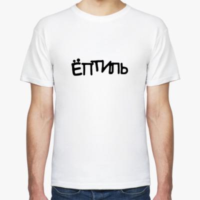 Футболка Ептиль-4