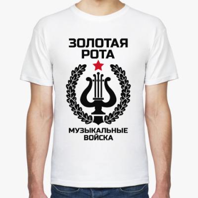 Футболка Золотая рота Музыкальные войск