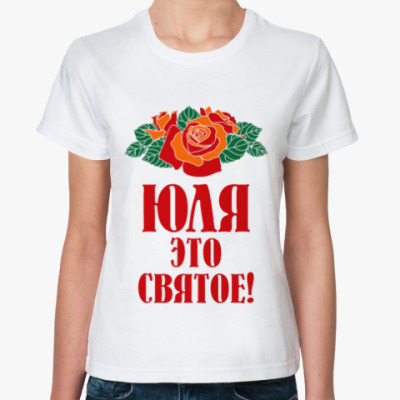 Классическая футболка Юля - это святое