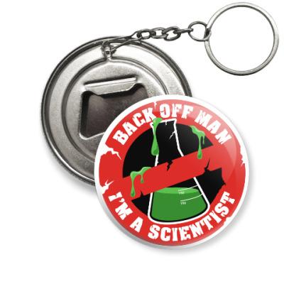 Брелок-открывашка Отойди, я ученый