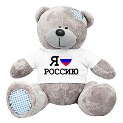 Плюшевый мишка Тедди Я люблю Россию