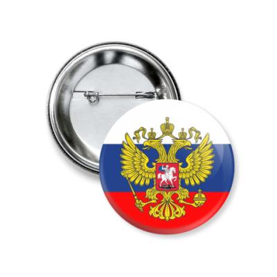 Значок 37мм Россия