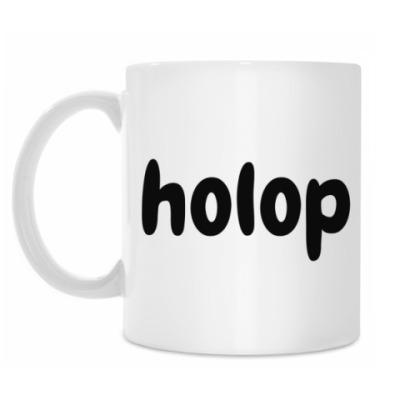 Кружка Holop