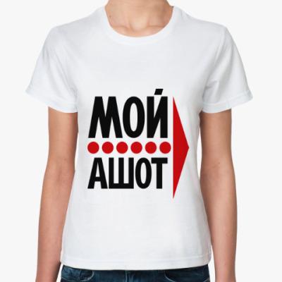 Классическая футболка Мой Ашот