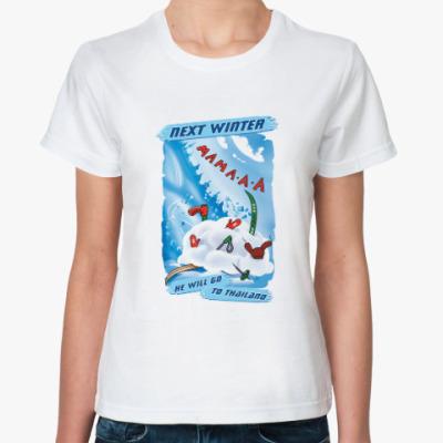 Классическая футболка Следующей зимой надо ехать в Таиланд!