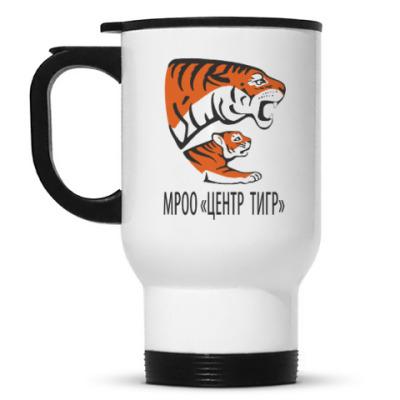 Кружка-термос 'Центр 'Тигр'. Наш логотип