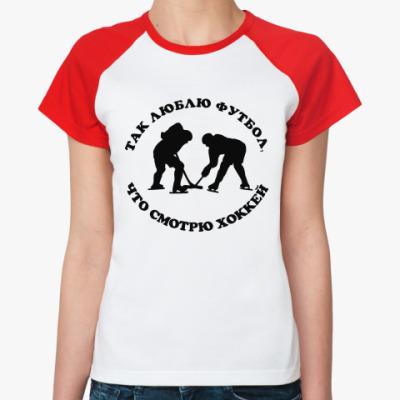 Женская футболка реглан Смотрю Хоккей