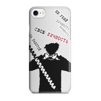 Чехол для iPhone 7/8 Не убей свою личность за работой