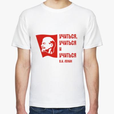 Футболка Ленин: «Учиться, учиться...»