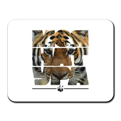 Коврик для мыши WWF. Моя натура - Тигр!