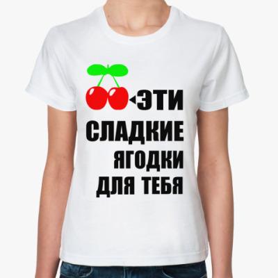 Классическая футболка Сладкие ягодки