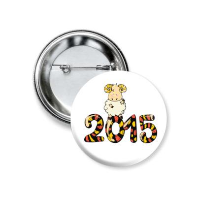 Значок 37мм Год козы (овцы) 2015