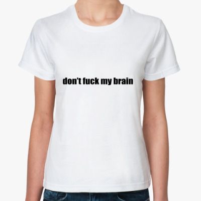 Классическая футболка don't fuck my brain