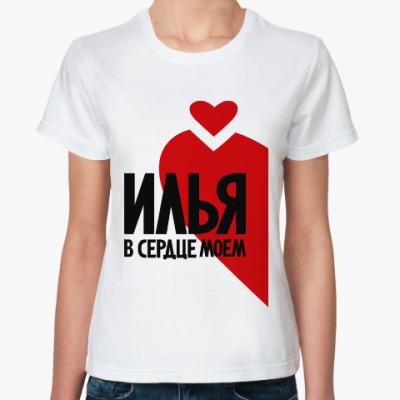 Классическая футболка Илья в моем сердце