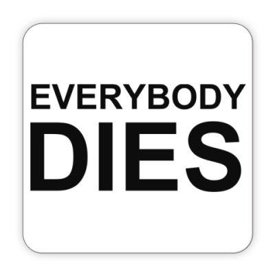 Костер (подставка под кружку) Everybody Dies
