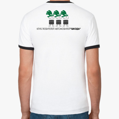 Футболка Ringer-T Skoda-Club