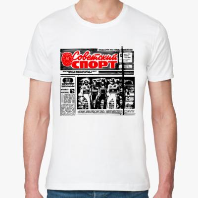 Футболка из органик-хлопка Советский Спорт