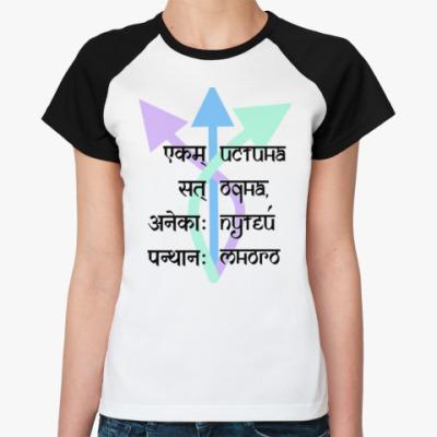 Женская футболка реглан Истина одна, путей много