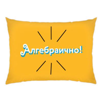 Подушка Алгебраично!