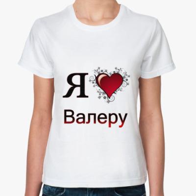 Классическая футболка  я люблю Валеру