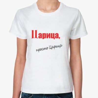 Классическая футболка Царица