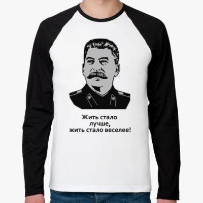 Футболка реглан с длинным рукавом Сталин
