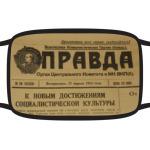 Газета «Правда» (архив, 1952)