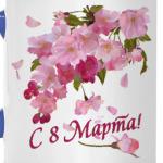8 Марта. Весенние цветы