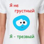 Я не грустный!