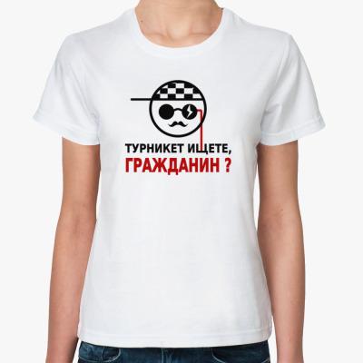 Классическая футболка ТУРНИКЕТ ИЩЕТЕ, ГРАЖДАНИН?