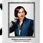 Гоголь и каре