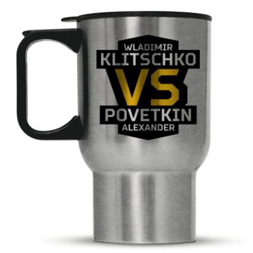 Кружка-термос Кличко-Поветкин