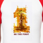 'Будь первым'