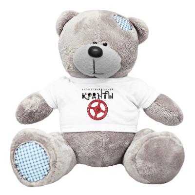 Плюшевый мишка Тедди Несчастный Случай