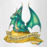 драконесса