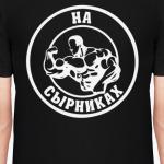 На Сырниках фитнес Бодибилдинг Подарок Спортсмен