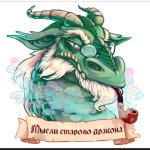 Мысли Старого Дракона